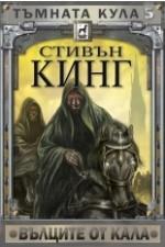 Тъмната кула 5: Вълците от Кала - твърда корица