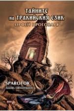 Тайните на тракийския език, книга 2: Орфей проговаря