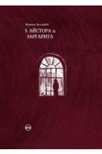 Майстора и Маргарита - червено издание
