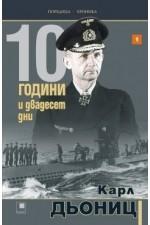 10 години и двадесет дни - книга 1 - мемоарите на Карл Дьониц