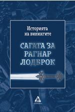 Историята на викингите - Сагата за Рагнар Лодброк