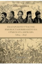 Българското участие във възстановяването на сръбската държава (1804-1815)