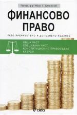 Финансово право. Пето преработено и допълнено издание
