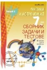 Сборник задачи и тестове по физика и астрономия за 7. клас