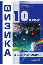 Физика и астрономия за 10. клас. Учебна програма 2019/2020