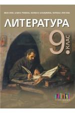 Литература за 9. клас (по новата програма)