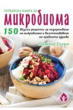 Готварска книга за микробиома. 150 вкусни рецепти за подхранване на микробиома и възстановяване  на чревното здраве