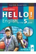 Hello! New Edition. Работна тетрадка № 1 по английски език за 5. клас