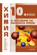 Химия и опазване на околната среда за 10. клас. Учебна програма 2019/2020