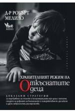 Хранителният режим на откъснатите деца