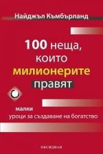 100 неща, които милионерите правят Найджъл Къмбърланд