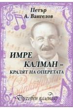Имре Калман - кралят на оперетата