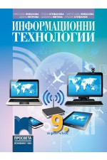 Информационни технологии за 9. клас (Просвета)