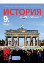 История и цивилизации за 9. клас