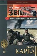 Изгорена земя: Битката между Волга и Висла 1943-1944 - част 1