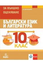 Български език и литература. Помагало за външно оценяване за 10. клас