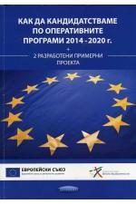 Как да кандидатстваме по Оперативните програми 2014 - 2020 г. + 2 разработени примерни проекта
