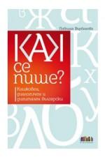 Как се пише? Книжовен, диалогичен и дигитален български – Твърда корица