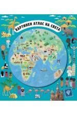 Картинен атлас на света + разгъващи се карти