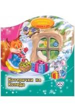 Панорамна книжка с разказче в рими: Катерички на Коледа