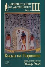 Книга на Портите - книга 3 (Свещените книги на Древен Египет)