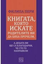 Книгата, която искате родителите ви да бяха прочели