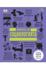 Книгата за социологията. Големите идеи обяснени просто