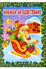 Книжка за оцветяване - Дядо Коледа с шейната