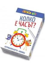 Колко е часът? (изтриваеми карти + книжка)