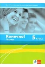 Конечно! 5 клас - Тетрадь - учебна тетрадка по руски език за 5. клас
