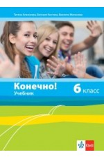 Конечно! 6 клас - Тетрадь - учебна тетрадка по руски език за 6. клас