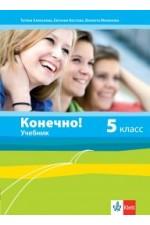 Конечно! 5 класс - учебник по руски език за 5. клас
