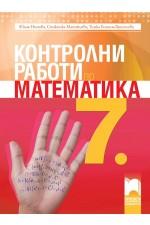 Контролни работи по математика за 7. клас (Просвета)
