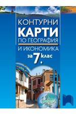 Контурни карти по география и икономика за 7. клас (Просвета)
