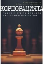 Корпорацията - Русия и КГБ по време на президента Путин