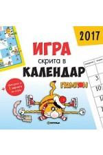Котаракът Помпон: Игра, скрита в календар 2017 + фигурки и 2 зарчета за игра