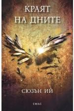Краят на дните - книга 3 (Пенрин и Краят на дните)