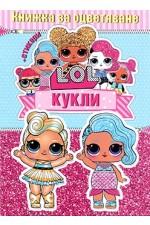 Книжка за оцветяване - кукли