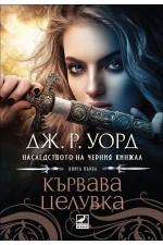 Кървава целувка - книга 1 (Наследството на черния кинжал)