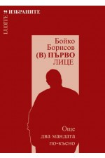 Бойко Борисов (В) Първо лице - Още два мандата по-късно