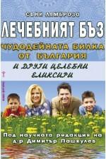 Лечебният бъз. Чудодейната билка от България и други целебни еликсири