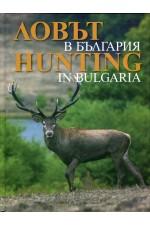 Ловът в България. Hunting in Bulgaria