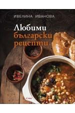 Любими български рецепти