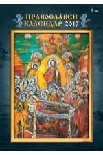 Луксозен стенен православен календар 2017