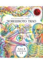Магически свят: Човешкото тялo
