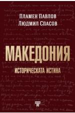 Македония - историческата истина