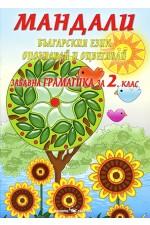 Мандали: Българския език. Опознавай и оцветявай