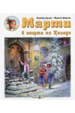 Марти в нощта на Коледа
