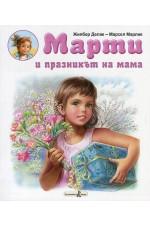 Марти и празникът на мама