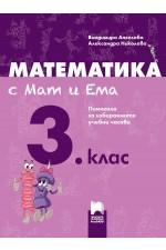 Математика с Мат и Ема за 3. клас. Помагало за избираемите учебни часове (Просвета Плюс)